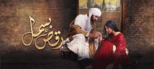 Raqs e bismil - best hum tv dramas