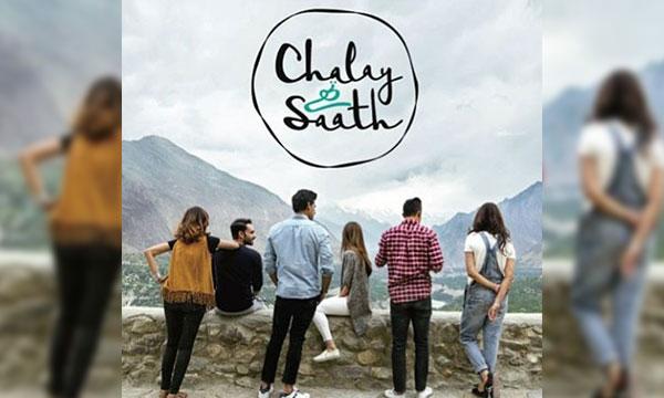 chalay-thay-saath