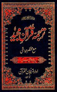 Tarjuma Quran Majeed Urdu
